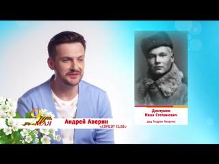 День Победы: Андрей Аверин
