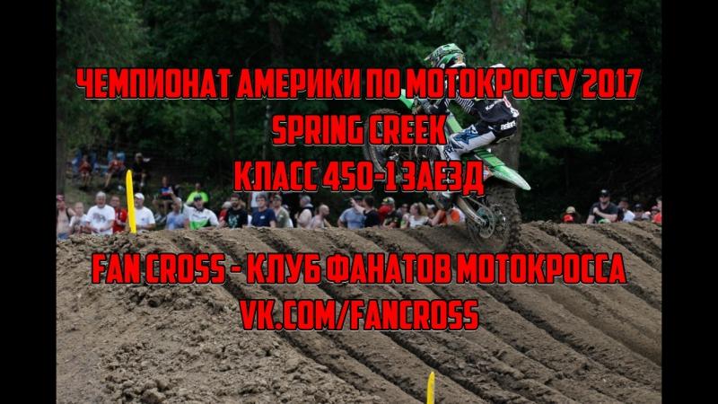 2017 AMA 450 Motocross Rd 8 Spring Creek Moto 1