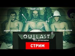 Outlast 2. Ууу, деревенщины! В 22:00