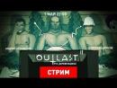Outlast 2. Ууу, деревенщины! В 2200
