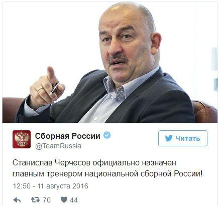 Черчесов возглавил сборную России