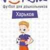Footbik [Харьков] - Футбол для дошкольников
