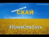 Скай #КиевOneLove #АнтонГлицевич