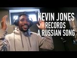 Кевин Джонс споёт песню на русском. Тизер проекта «СЛАБО»
