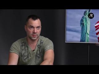 Алексей Арестович о военной операции по освобождению Донбасса.