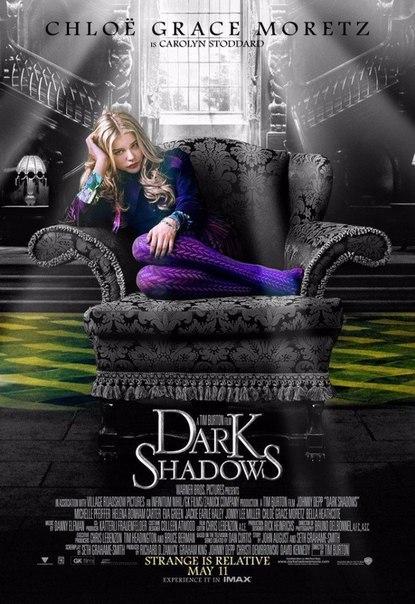 Мрачные тени (2012)