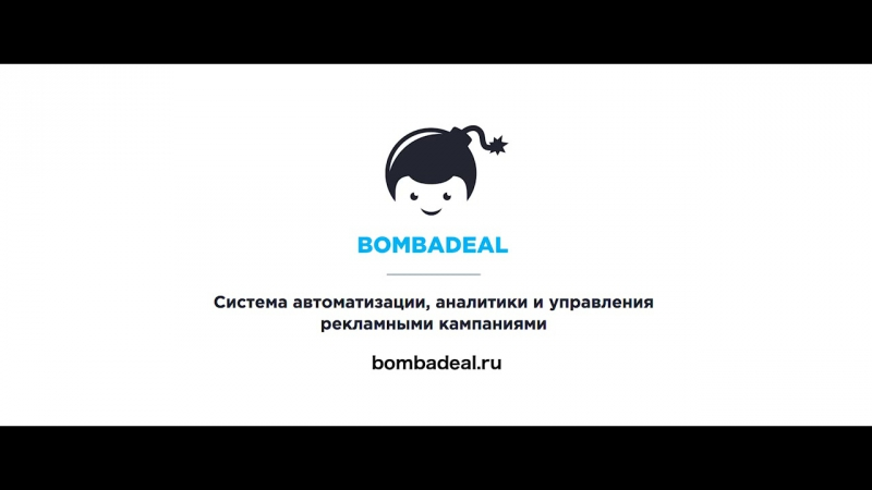 BombaDeal - Всегда говори «ДА!» BombaDeal