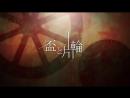 【鏡音レン】 盃と片輪 【オリジナル曲】 sm30665291