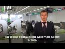 Юрий Смирнов, финансовый советник ИК Фридом Финанс , комментирует рынок