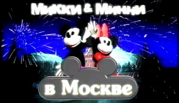 Микки и Минни в Москве (Первый канал, 18.01.2004)