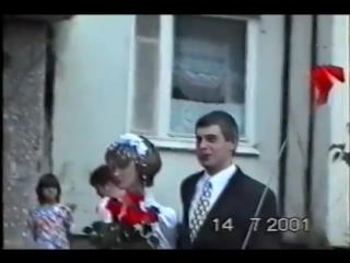 Фрагмент моей свадьбы — Бывшая жена ( Моя жена ушла от меня в 2007 году )