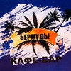 Bermudy Pervomay