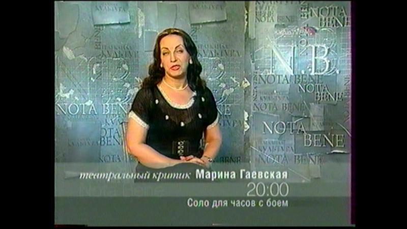Анонс и программа передач (Культура, 26.07.2008)
