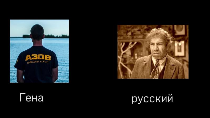 Росіянин шукає Білецького