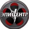Кинотеатр ЭПИЦЕНТР (Рыбинск)