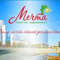 Агентство недвижимости МЕЧТА ВКонтакте Агентство недвижимости quot МЕЧТА quot
