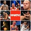 ММА-ТЕМАТИКА. MMA на Матч ТВ
