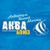 АКВА БЛЮЗ аквариумы салон-магазин г.Челябинск