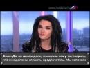 13.10.2009 - Interview des Tokio Hotel pour NRJ Paris (с русскими субтитрами)