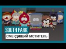 South Park׃ The Fractured But Whole - Смердящий Мститель Трейлер