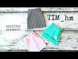 МК Шьем шапочку для девочки за 5 минут |TIM_hm|