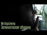Mr.Kopcheniy - Зеленоглазая оборона (Егор Летов cover Моя оборона на минус Зеленоглазое т...