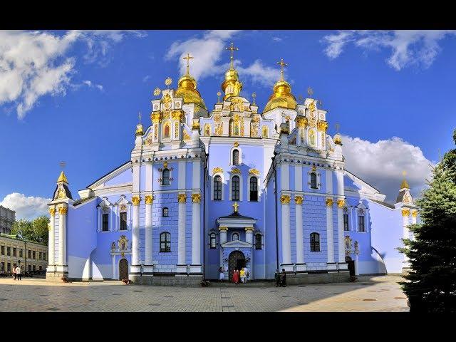 Михайлівський Золотоверхий Монастир м. Київ