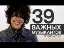 Плейлист певицы LP | 39 важных музыкантов, которых нужно срочно послушать