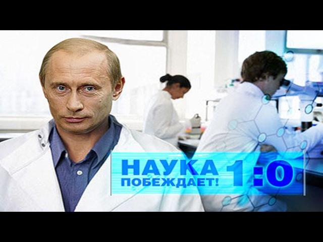 Эфир, вечные двигатели, холодный ядерный синтез. Путин ООН природоподобные технологии