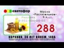 Реклама магазина Светофор Коркино HD 22/05/17 образец