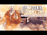 МТА | Приглашение на стрим 13.07.17 - MTA Moscow Drive City