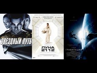 ТОП фильмов про Космос Фантастика с 2000 по 2016. Список #2