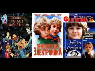 Cоветские Детские фильмы - Фантастика и фэнтези, Список лучших