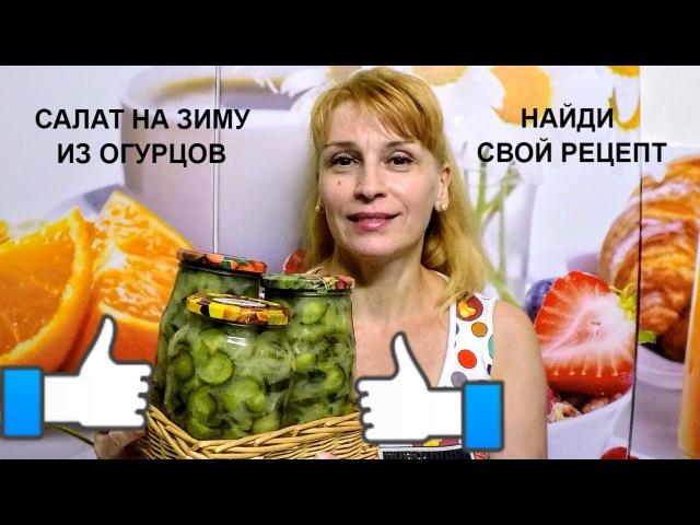 Салат на зиму из огурцов простой шикарный рецепт заготовки и консервации