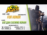 For Honor c EVENING RONAN от 19.05.2017