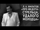 Леонид Филатов Про Федота-стрельца, удалого молодца - сказка в стихах