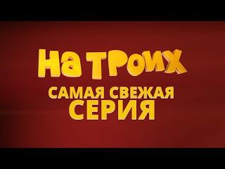 На троих – 3 сезон – 34 серия