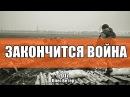 Закончится война Олег Ветер