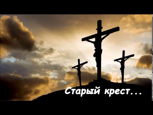 Старый крест - На далеком холме | альбом Петра Костюченко