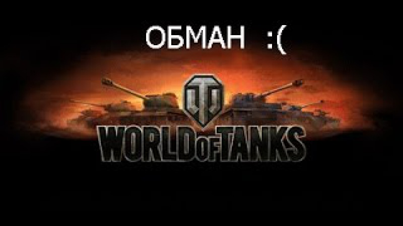 WOT обман. Что должен знать каждый игрок World of Tanks