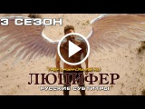 Люцифер/Lucifer 3 сезон Comic Con Трейлер [Rus Sub]