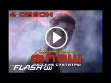 Флэш/The Flash 4 Сезон Comic Con Трейлер [Rus Sub]