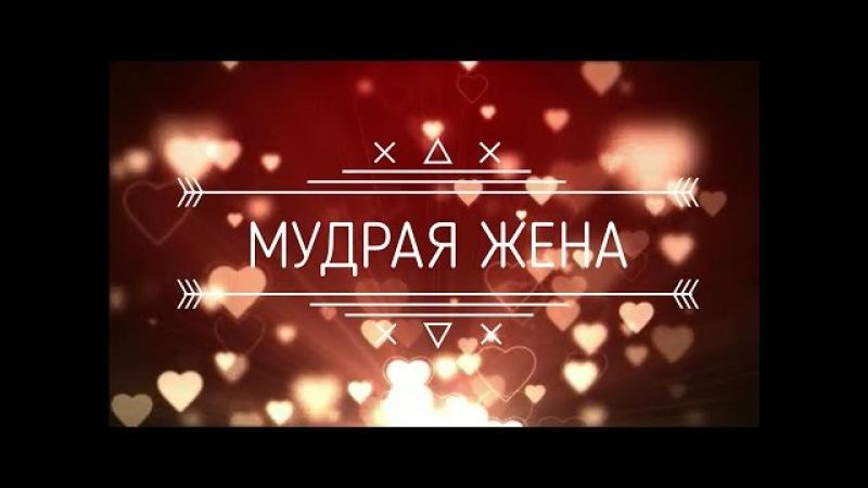 Русская сказка Мудрая жена Смотрите и слушайте аудио сказки бесплатно