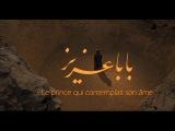 ХфБаба Азиз Bab'Aziz2005Реж. Насер Хемир
