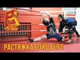 Растяжка бойца UFC - эффективно сесть на шпагат