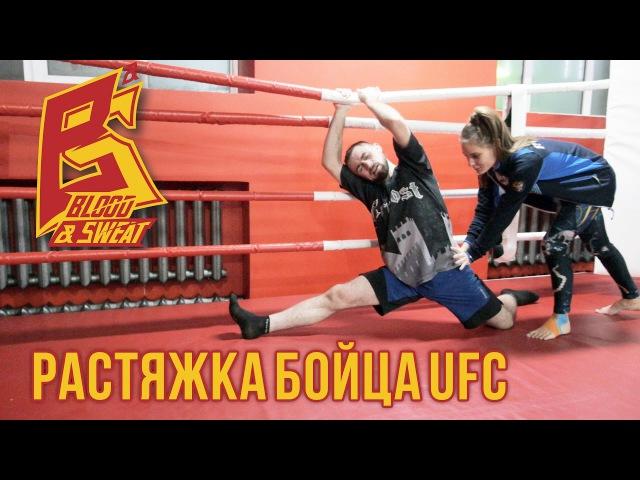 Растяжка для бойца UFC - как эффективно сесть на шпагат. Али Багаутинов и Юлиана Платонова.