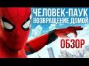 Человек паук Возвращение домой Задорная школьная комедия Обзор