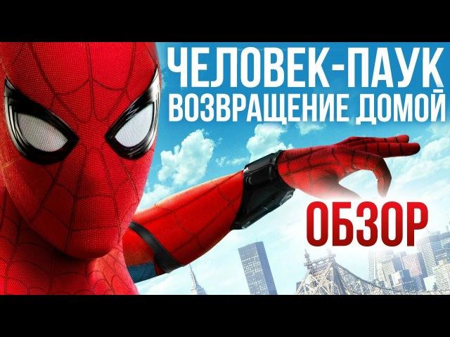 Человек-паук: Возвращение домой - Задорная школьная комедия (Обзор)