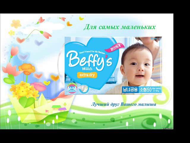 BEFFYS Премиум подгузники