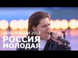 ЗЕМЛЯНЕ  - Трава у дома (Россия Молодая. Праздничный концерт)